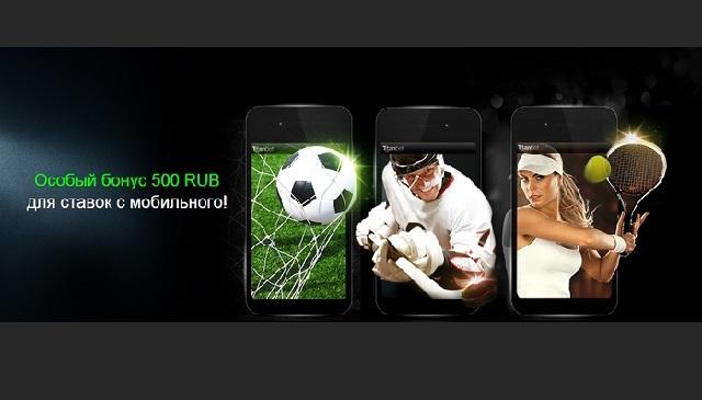 Делать ставки на футбол с телефона