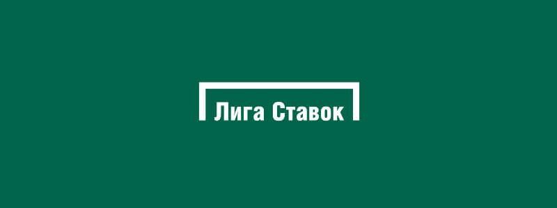 Обзор букмекерской конторы ligastavok.ru